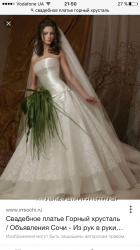 Платье свадебное фирмы Papilio модель Горный хрусталь, цвет Айвори.