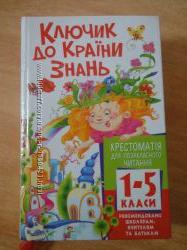Книга позакласне читання Ключик до країни знань з 1 по 5 клас