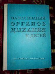 Книги по педіатрії та медицині