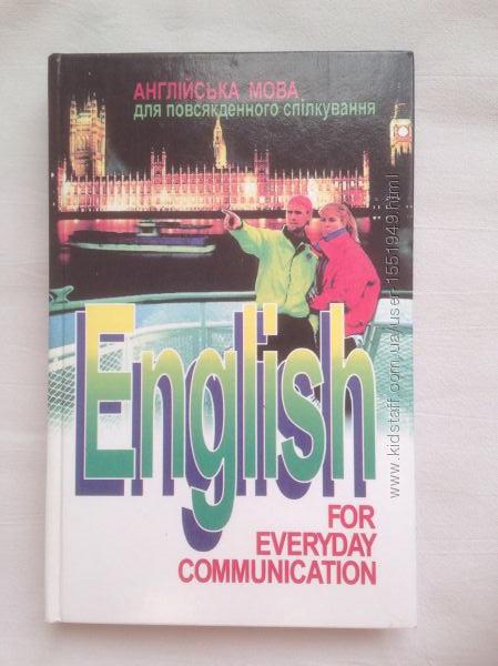 Англійська Мова Для Повсякденного Спілкування Гдз Онлайн