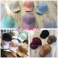 Замшевые кепки