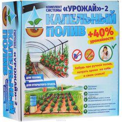 Капельный Полив Урожай 200 Полностью Готовый Набор Под Ключ