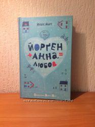 Книга  Йорген  Анна  Любов