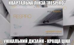 Контактные линзы Pegavision, Respiro
