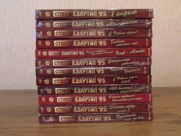 Вечерний квартал-95  10 концертов на DVD 2005-2007 гг