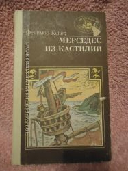Фенимор Купер Мерседес из Кастилии