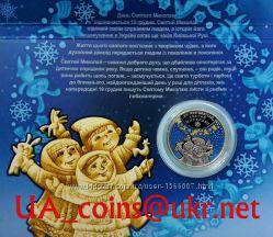 Монеты НБУ До дня Святого Миколая, Євробачення, Голодомор, Рік Астрономії