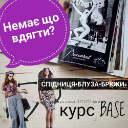 Курсы кройки и шитья Киев, Творческая студия Яркий мир