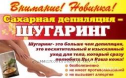 Шугаринг- сахарная депиляция Харьков