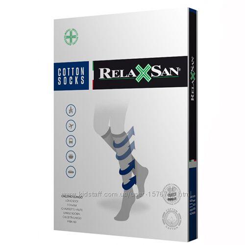 Антиварикозные, компрессионные носки, гольфы с хлопком, Relaxsan Италия
