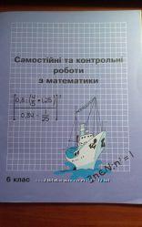 Самостоятельные по математике Росток, Петерсон Л. Г. 6класс