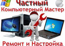 Ремонт компьютера на дому. консультация бесплатно по телефону.