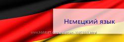 Немецкий язык с нуля и до совершенства репетитор Троещина