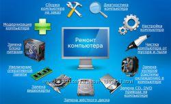 Ремонт ПК на дому. Установка Windows, Антивирус, WiFi, сборка игрового ПК