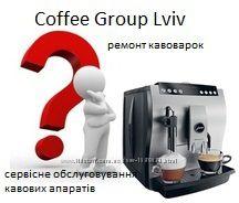 Професійний ремонт кавоварок