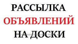 Рассылка объявлений на доски Украина