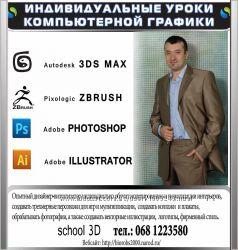 Индивидуальные уроки, 3ds max vray, Adobe Photoshop, ZBrush