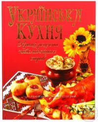 Книга подарок Українська кухня. Кращі рецепти найсмачніших страв