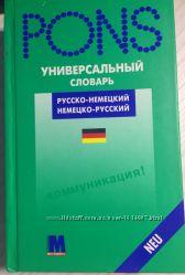 Универсальный словарь немецкого языка Pons