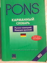 Карманный словарь немецкого языка pons