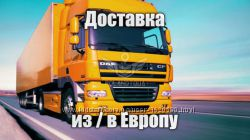 Доставка товаров из Украины в Европу до Польши, ЕС