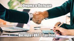 Фирма посредник в Польше по возврату VAT Tax free