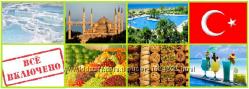 Турецкие каникулы