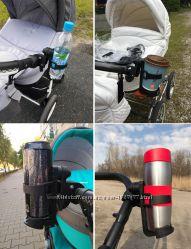 Подстаканник универсальный на коляску держатель для бутылок