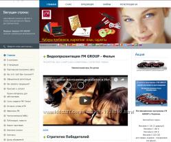 Продам сайт FM Group с мощной админкой MLM соцсети, видео, дизайном