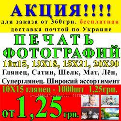Печать фотографий Днепр 10х15  друк фото фотопечать kodak доставка