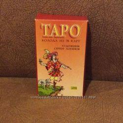 Карты Таро колода из 78 карт