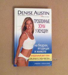 Книга Дениз Остин - Проблемные зоны у женщин на бедрах, ягодицах и животе