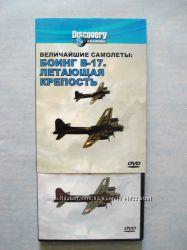 Discovery Величайшие самолёты Боинг В-17. Летающая крепость DVD