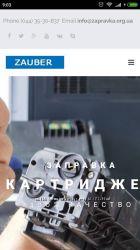 Заправка катриджей на сайте zapravka. org. ua и ТОВ Заубер-Украйна качесвено