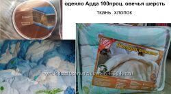 Одеяло 100 процентов овечья шерсть евро фабрика Арда коттон