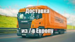 Доставка речей товарів грузів в Польщу до Європи
