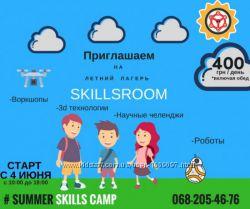 Летний IT лагерь Skills Room