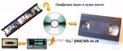 Профессиональная оцифровка VHS Видео-Аудио кассет в Херсоне