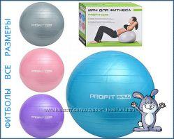 Мяч для фитнеса, все размеры, Фитбол Profit Ball гимнастический.