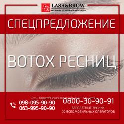 Botox ресниц по суперцене