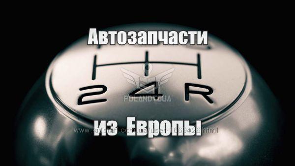 Покупка доставка автозапчастини із Польщі Європи