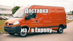 Перевезення речей, товарів, посилок з Польщі  Європи. Переїзд