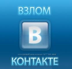 Услуги по взлому. интернет услуги ФБ. ВК И др.