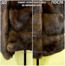 Ремонт шуб, дублёнок, парок, курток, жилетов, верхней одежды в Днепре