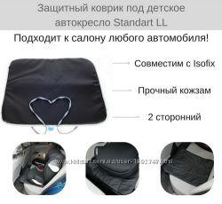 Защитный коврик под детское автокресло Standart LL