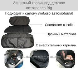Защитный коврик под детское автокресло Big
