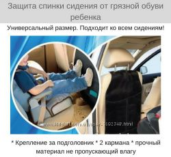 Защита спинки сидения - органайзер от грязной обуви ребенка