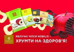 Яблочные чипсы Nobilis Венгрия 50г. Деткам можно.