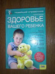 Продам книгу Здоровье вашего ребенка, 2007