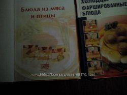 Продам книги Коллекция лучших рецептов